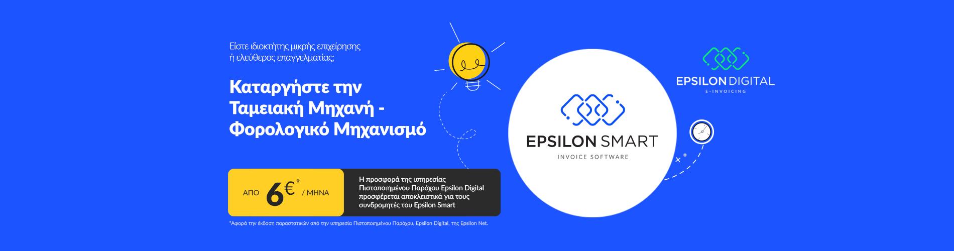 smart_digital_PYLON